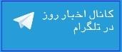 کانال اخبار روز در تلگرام